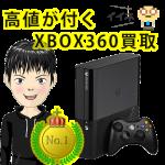 XBOX360の買取