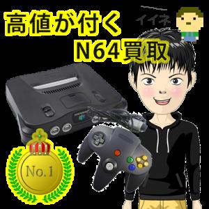 N64の買取