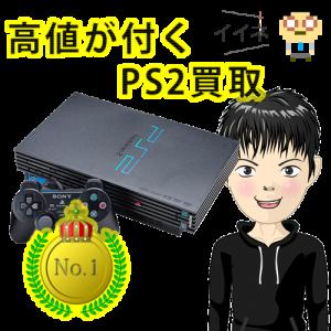 PS2の買取