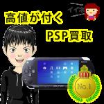 PSPの買取
