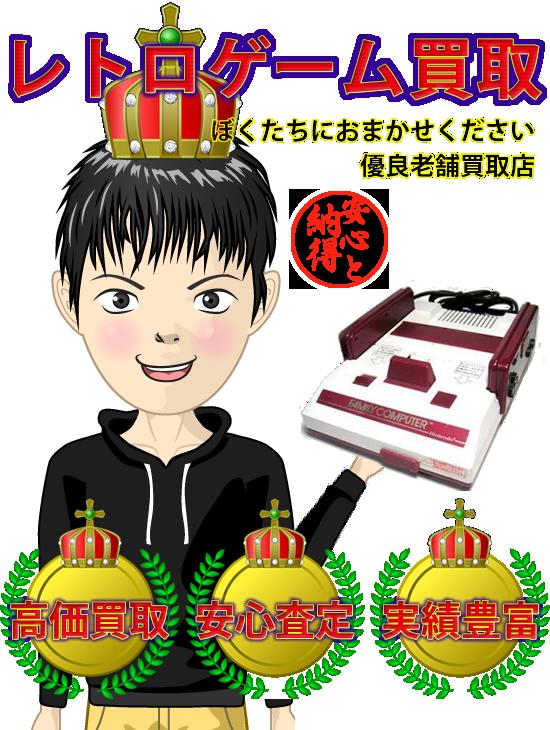 レトロゲーム買取.com