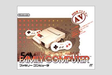 AV仕様ファミリーコンピュータ