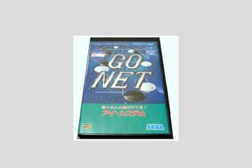GO-NET (通信囲碁ソフト)
