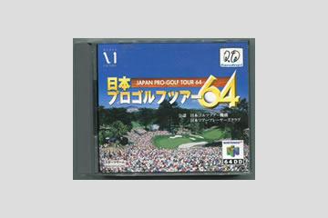 日本プロゴルフツアー64DD