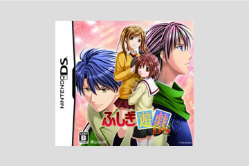 限定版 ふしぎ遊戯DS