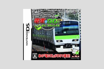 電車でGO!特別編~復活!昭和の山手線~