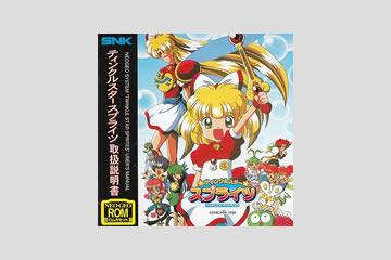 ティンクルスタースプライツ(CD-ROM)